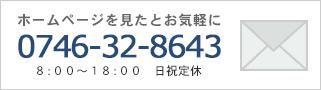 TEL:0746-32-8643